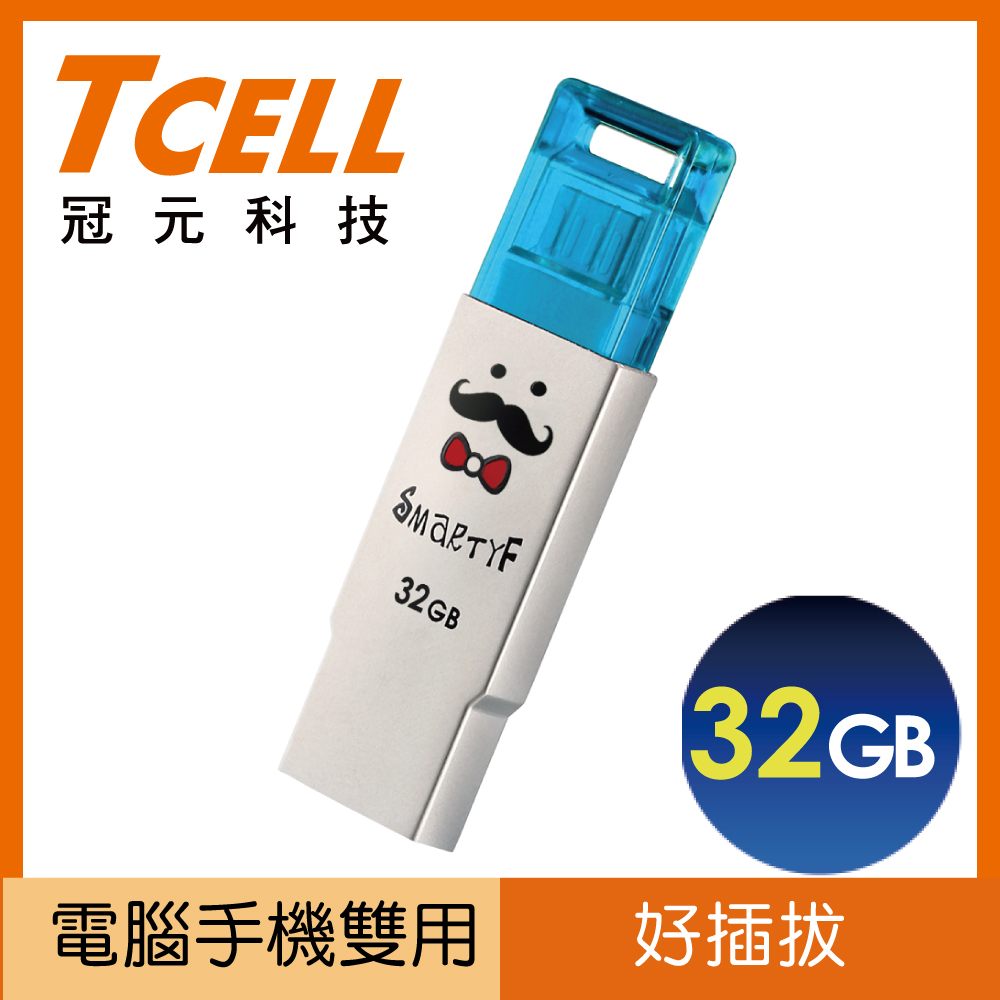 TCELL 冠元 32G OTG随身碟 蓝胡子