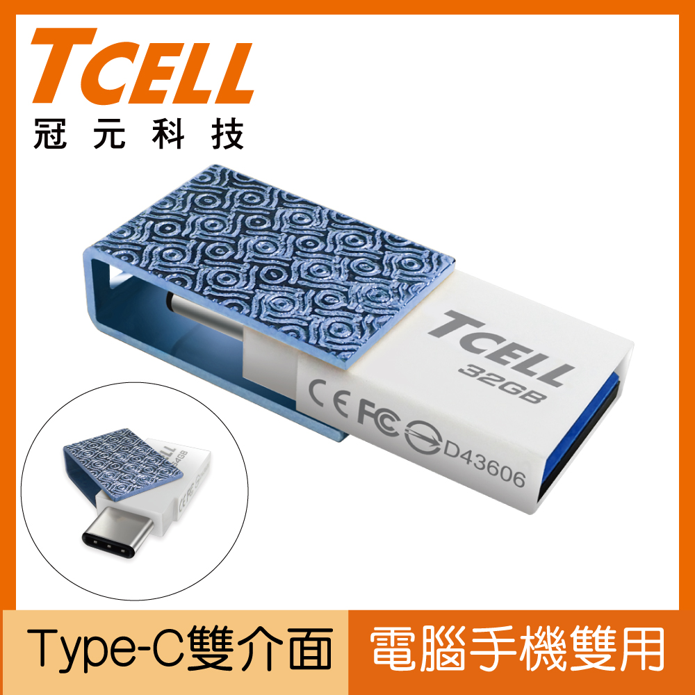 TCELL 冠元 TYPE-C双头随身碟32GB 蓝