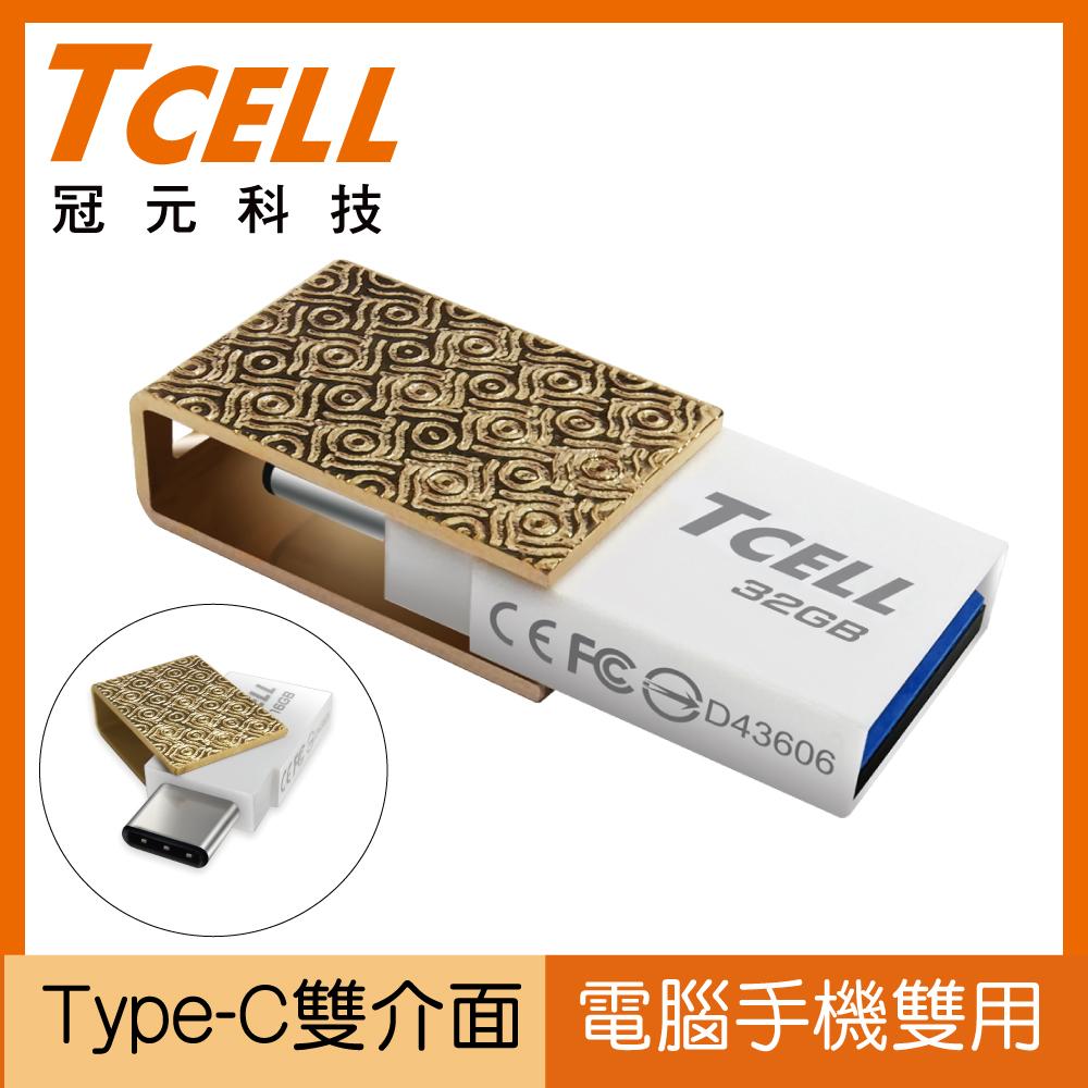 TCELL 冠元 TYPE-C双头随身碟32GB 金