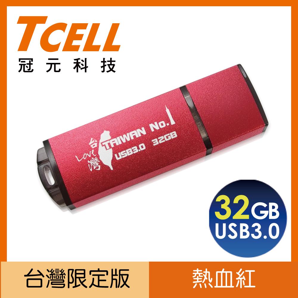 冠元 USB3.0 TAIWAN NO.1随身碟 32GB 红