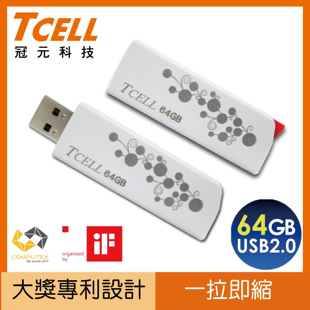TCELL 捉迷藏 64GB随身碟-白