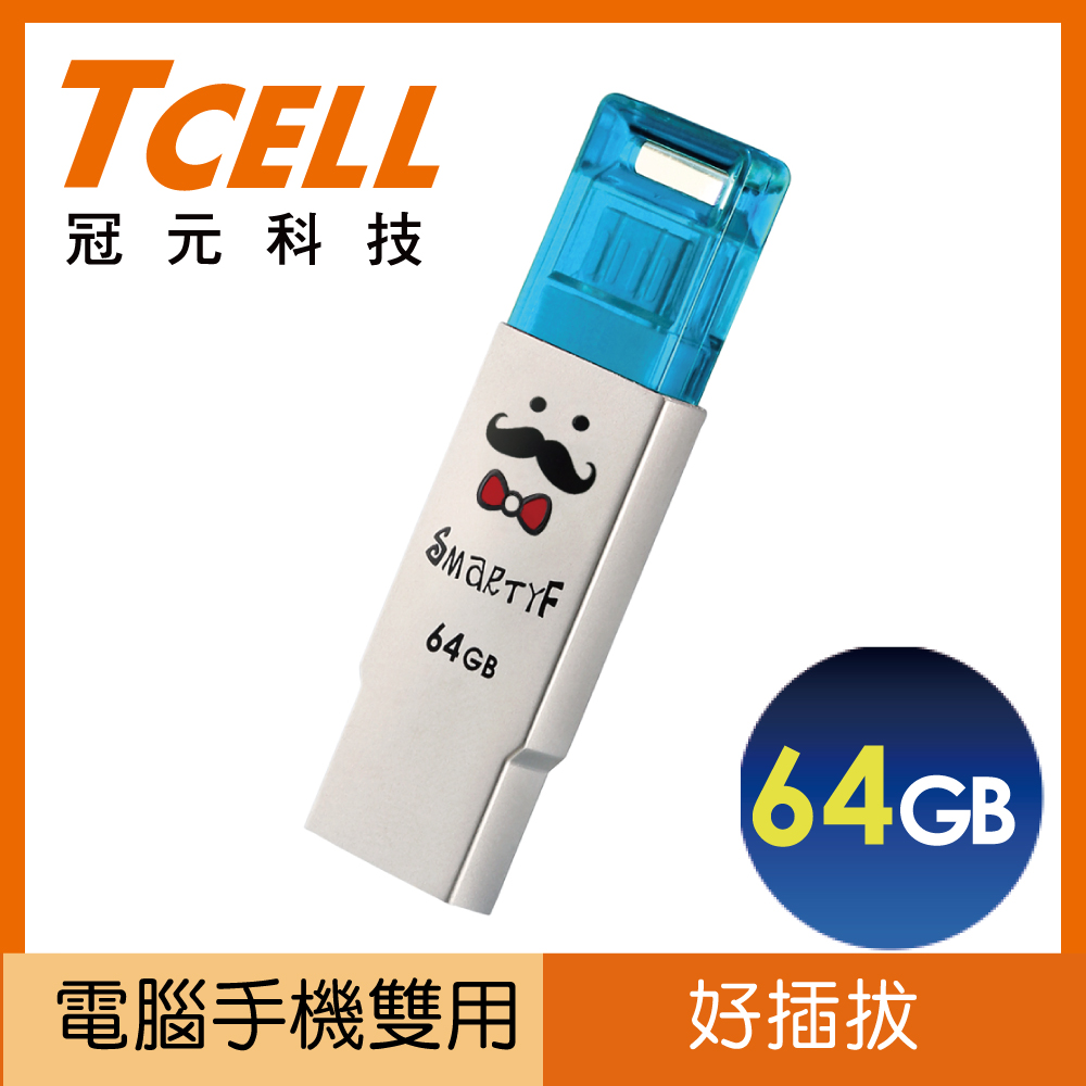 TCELL 冠元 64G OTG 随身碟 SMARTF 蓝胡子