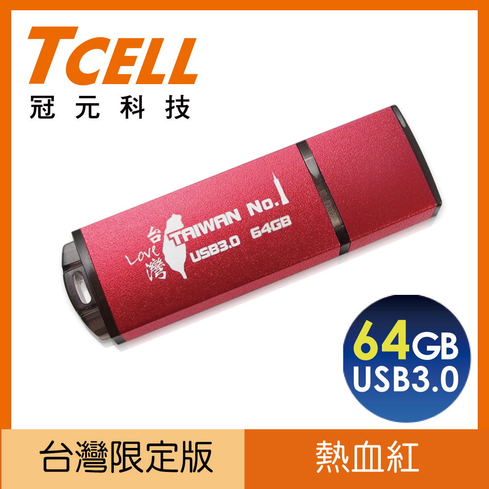 冠元 USB3.0 TAIWAN NO.1 随身碟 64GB 红