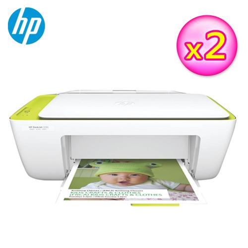 HP DeskJet 2130 相片噴墨多功能事務機(2入組)