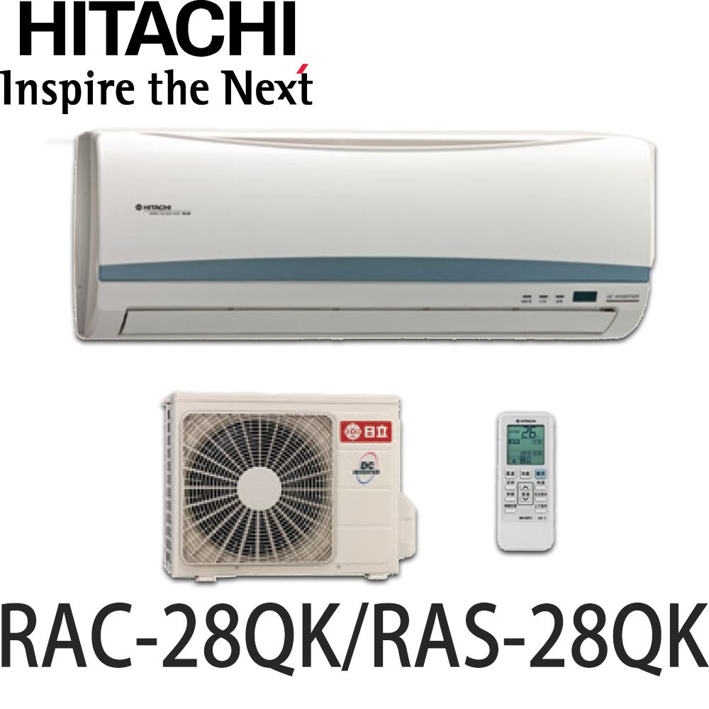 【HITACHI日立】4-6坪變頻分離式冷氣RAC-28QK/RAS-28QK