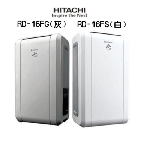 缺【HITACHI日立】8公升感溫適濕除濕機RD-16FS(白)/RD-16FG(灰)