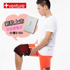 【+venture】SH-35鋰電膝部熱敷墊