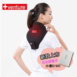 【+venture】SH-65鋰電頸部熱敷墊