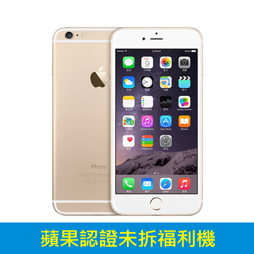 【蘋果認證未拆福利機】Apple iphone 6S Plus(5.5吋) 64G 金