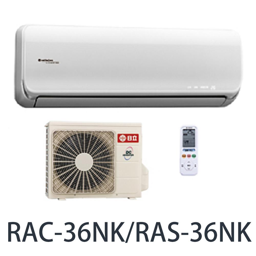 【HITACHI日立】5-7坪變頻冷暖分離式冷氣RAC-36NK/RAS-36NK