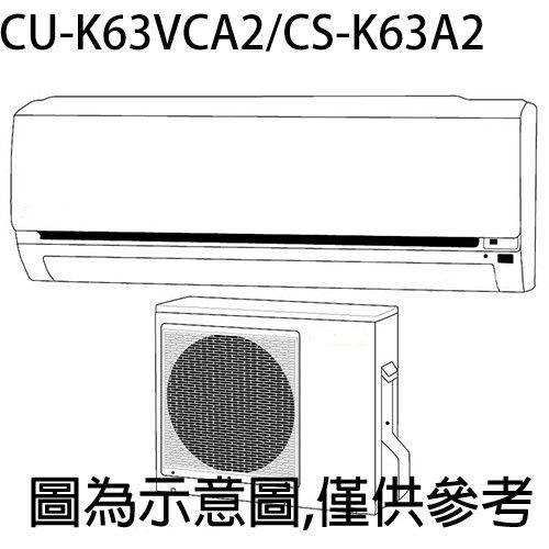好禮五選一 【Panasonic國際】9-11坪變頻冷專CU-K63VCA2/CS-K63A2