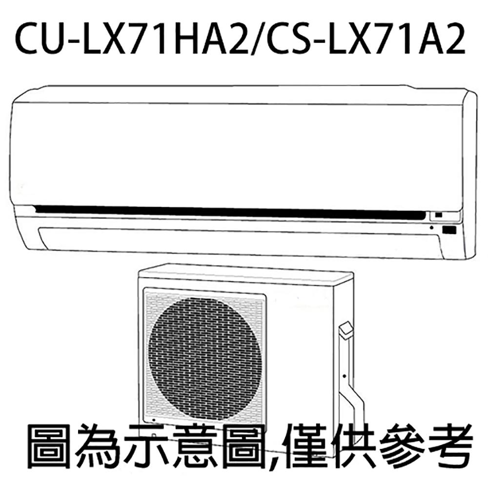 好禮五選一 【Panasonic國際】10-12坪變頻冷暖CU-LX71HA2/CS-LX71A2