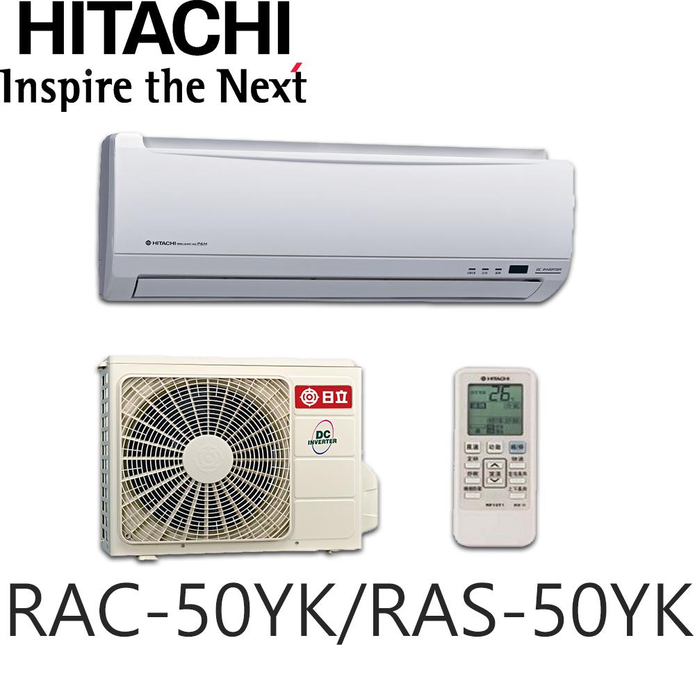 好禮六選一★【HITACHI日立】7-9坪變頻冷暖分離式冷氣RAC-50YK1/RAS-50YK1