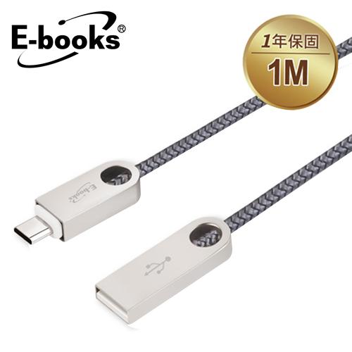E-BOOKS X35 TYPE C 傳輸線-灰1M