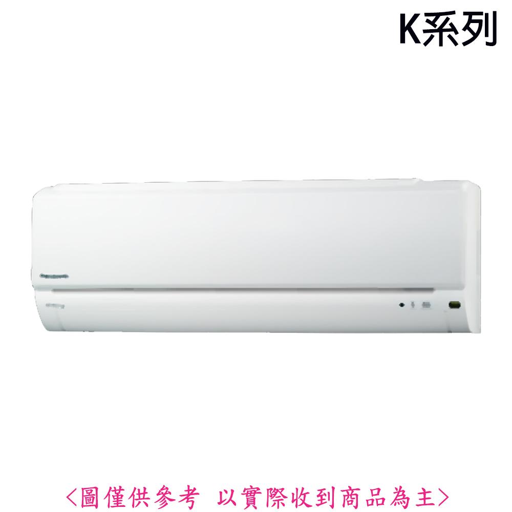 【Panasonic國際】8-10坪變頻冷專CU-K63BCA2/CS-K63BA2