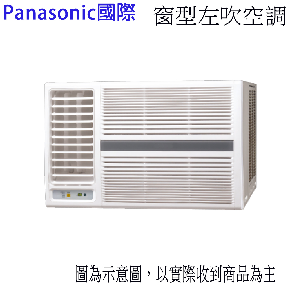 【Panasonic国际】2-4坪左吹定频窗型冷气CW-N22SL2