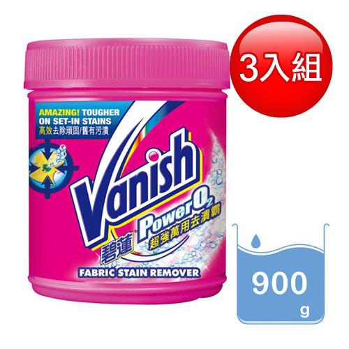 Vanish 碧蓮 超強萬用去漬霸(900G) /3入組