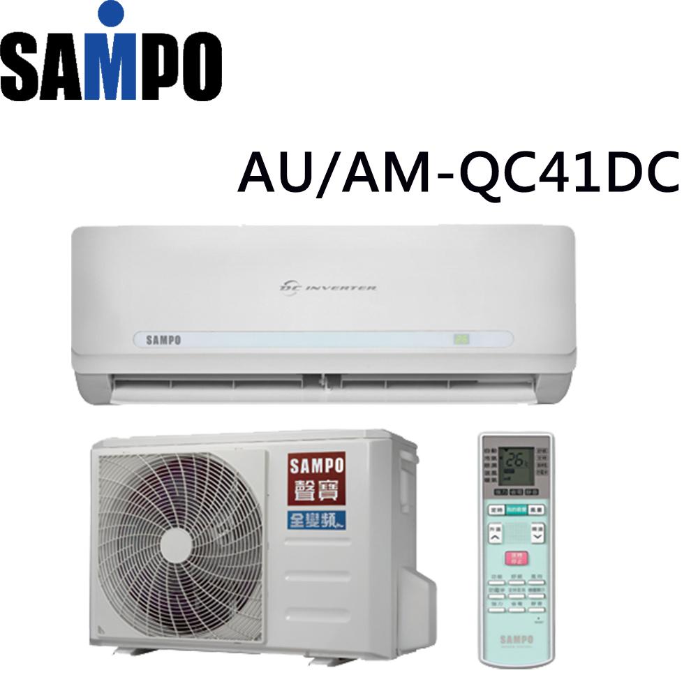 聲寶 SAMPO 精品型冷暖變頻一對一分離式冷氣 AM-QC41DC / AU-QC41DC