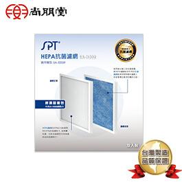 尚朋堂 空氣清淨機SA-2233F專用HEPA抗菌濾網SA-H302