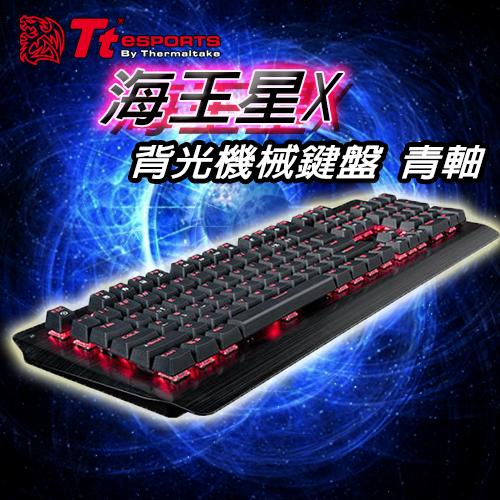 TT 曜越 海王星X 背光機械鍵盤 青軸