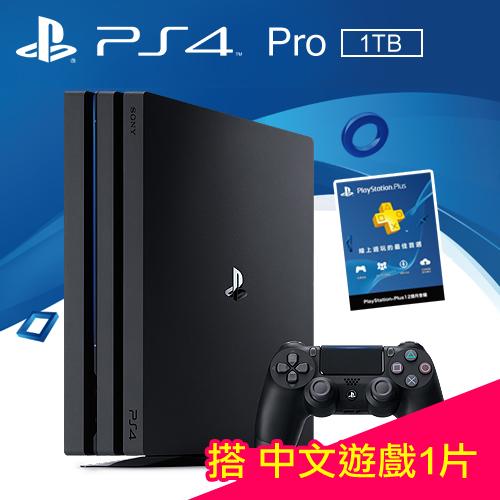 SONY PS4 PRO 1TB 主機+中文遊戲1片+一年會籍