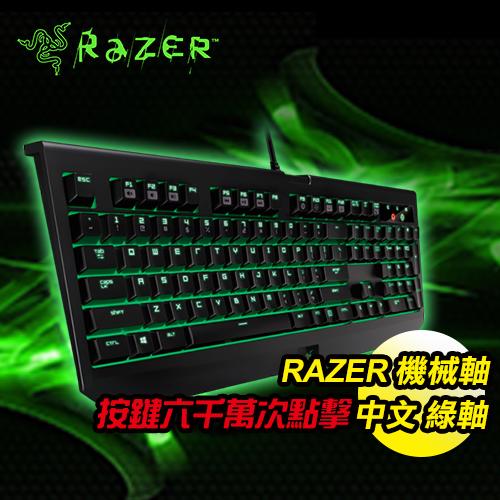 RAZER 雷蛇 2016黑寡婦終極綠軸(中)