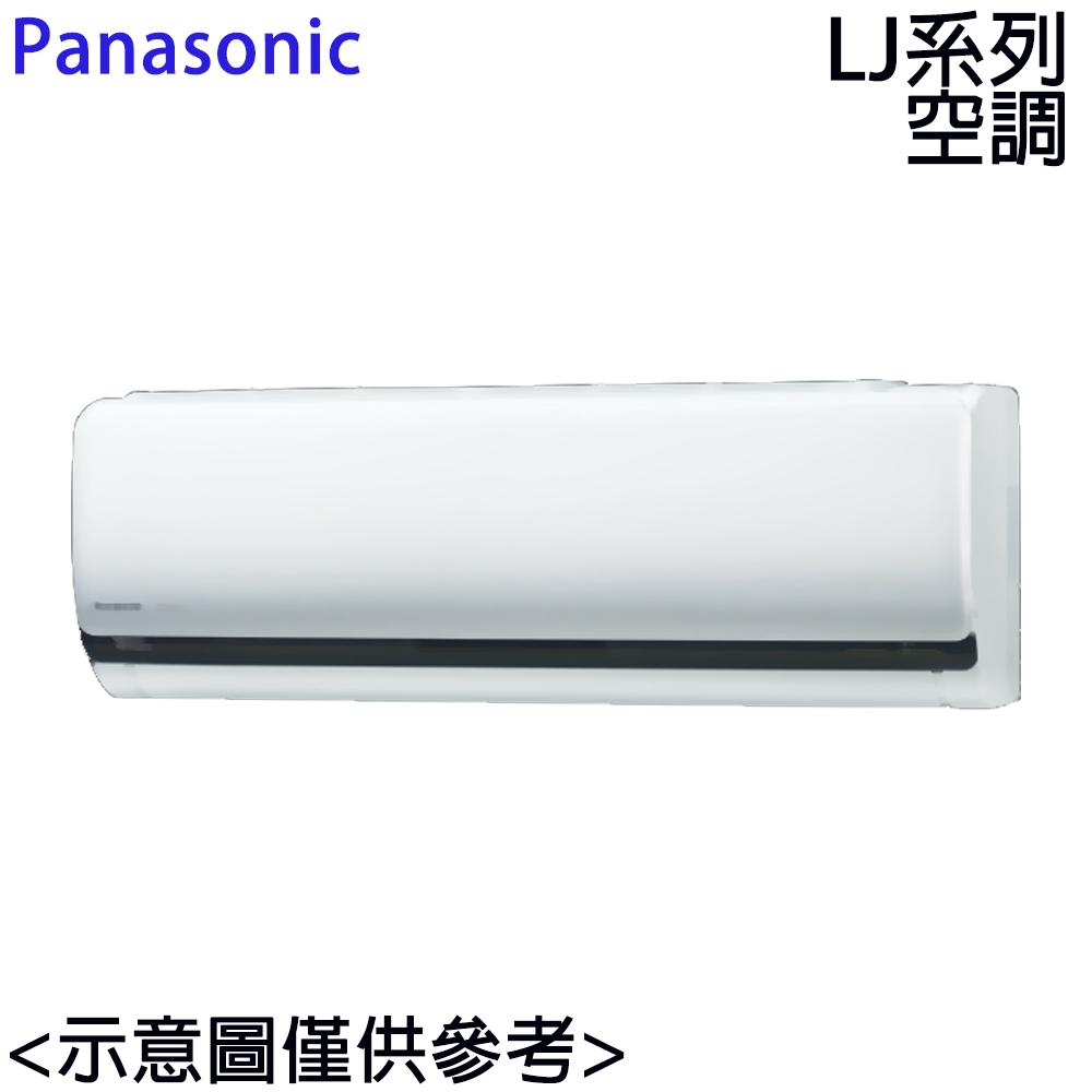 ★原廠回函送★【Panasonic國際】6-8坪變頻冷專分離式 CU-LJ40BCA2/CS-LJ40BA2