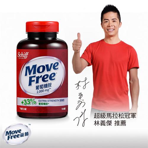 MOVE FREE益節 葡萄糖胺(2000MG) (150顆/瓶)