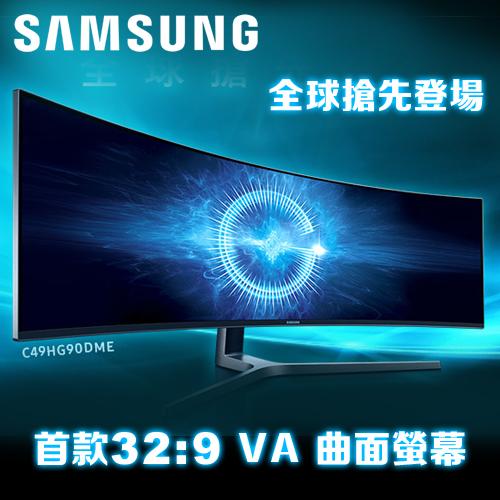 三星 C49HG90 32比9 曲面電競螢幕