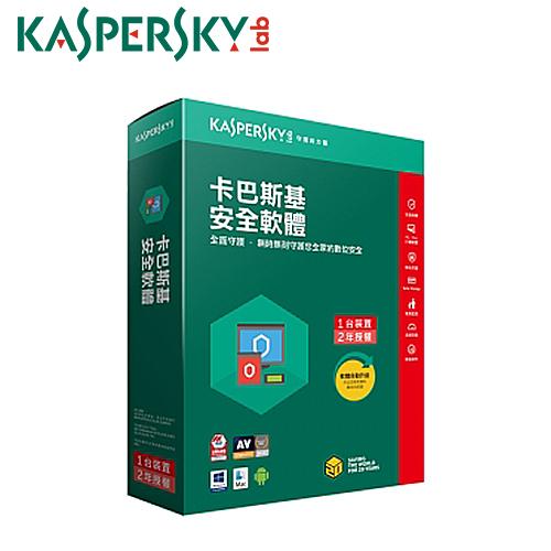 卡巴斯基 安全軟體2018 (1台裝置/2年授權)