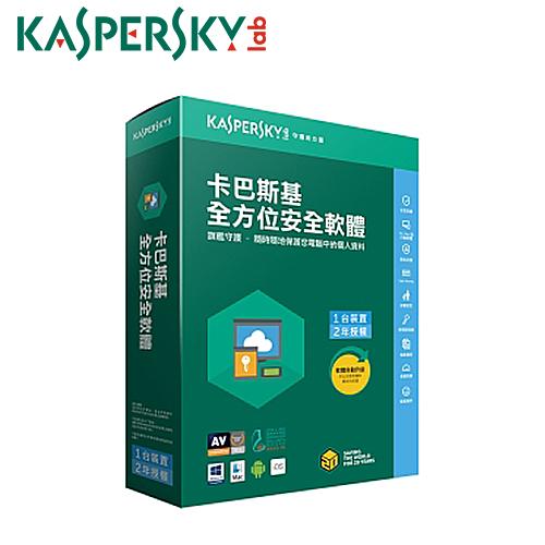 卡巴斯基 全方位安全軟體2018 (1台裝置/2年授權)