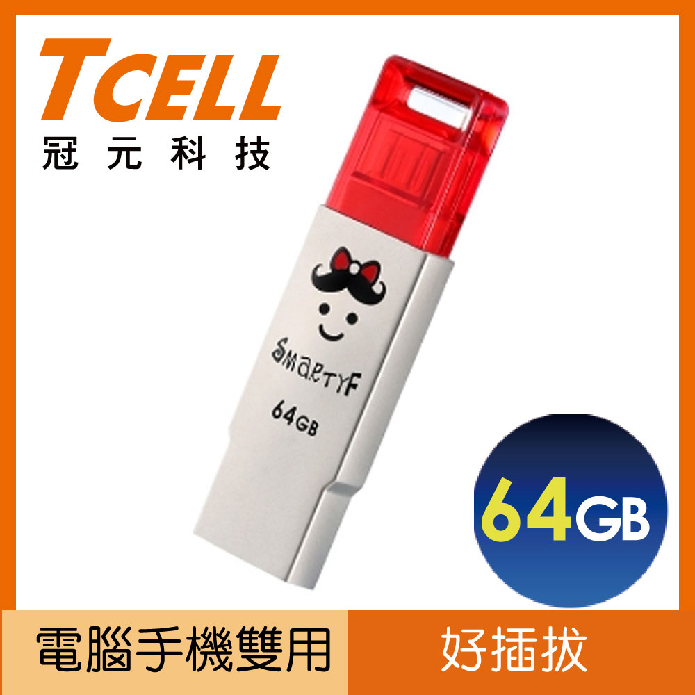 TCELL 冠元 64G OTG 随身碟 SMARTF 红蝴蝶