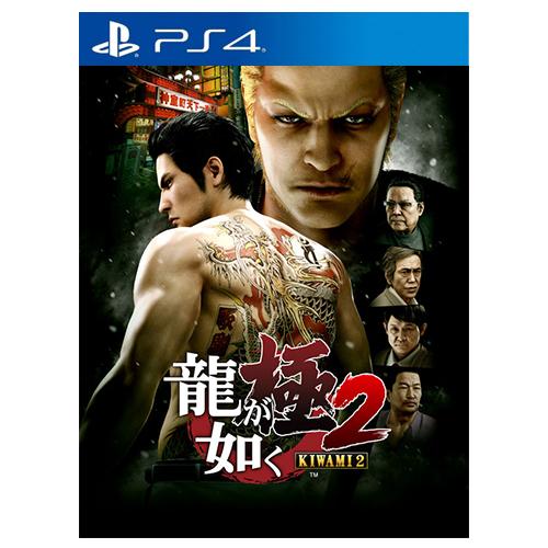 【预购】PS4 人中之龙极 2〔亚洲中文版〕