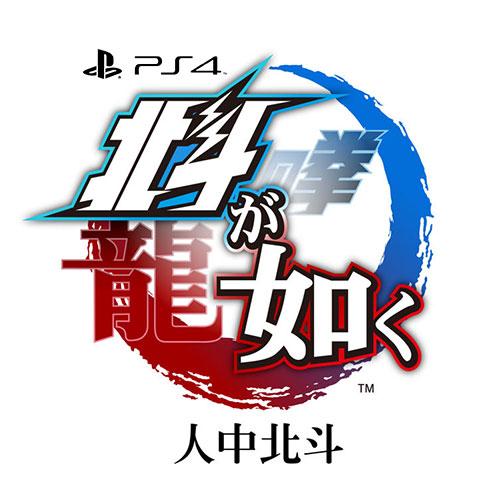 【预购】SONY PS4 人中北斗〔中文版〕