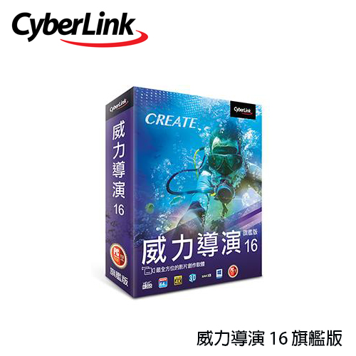 Cyberlink 訊連科技 威力導演16 旗艦版