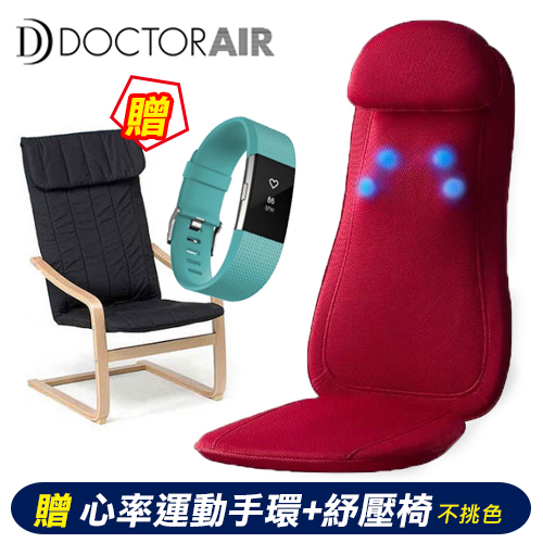 日本 Doctor Air 顶级按摩椅垫 红色+纾压椅(不挑色)