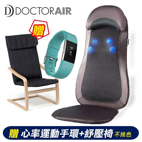 日本 Doctor Air 顶级按摩椅垫 棕色