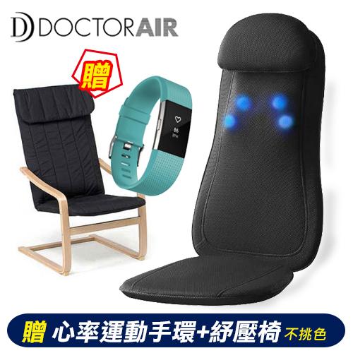 日本 Doctor Air 顶级按摩椅垫 黑色+纾压椅(不挑色)