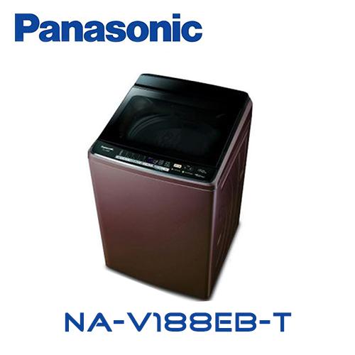 雙重送【Panasonic 國際牌】17公斤單槽超變頻洗衣機NA-V188EB-T