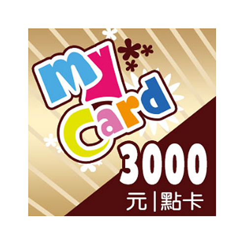 【點數卡】MyCard 3000點 (3000點*1張)(特價95折起)