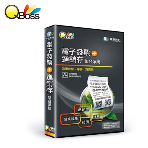 QBoss 電子發票模組+ 進銷存整合系統 3.0 R2-區網版