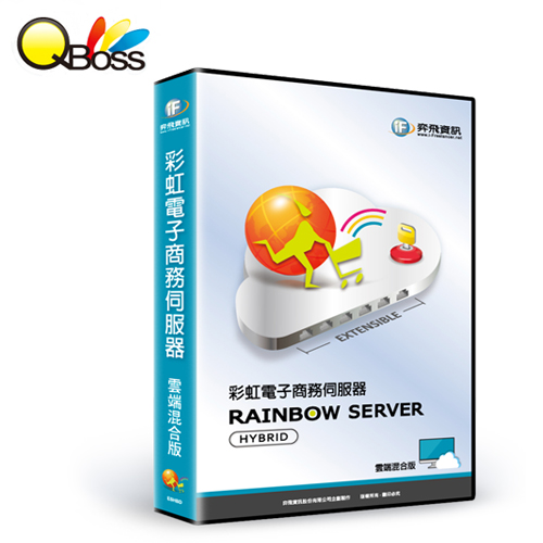 QBoss 弈飛 彩虹電子商務伺服器 - 雲端混合版