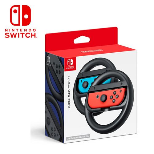 NS 任天堂|Nintendo Switch 原廠 Joy-Con 方向盤 黑色 (二入組)