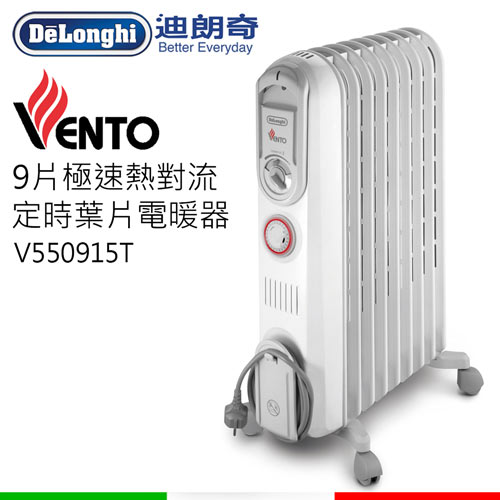 Delonghi 迪朗奇|VENTO系列 九片式 極速熱對流定時電暖器 V550915T