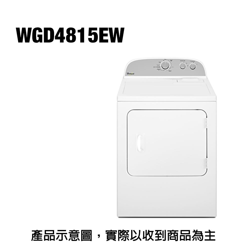 【whirlpool惠而浦】12KG極智瓦斯乾衣機WGD4815EW