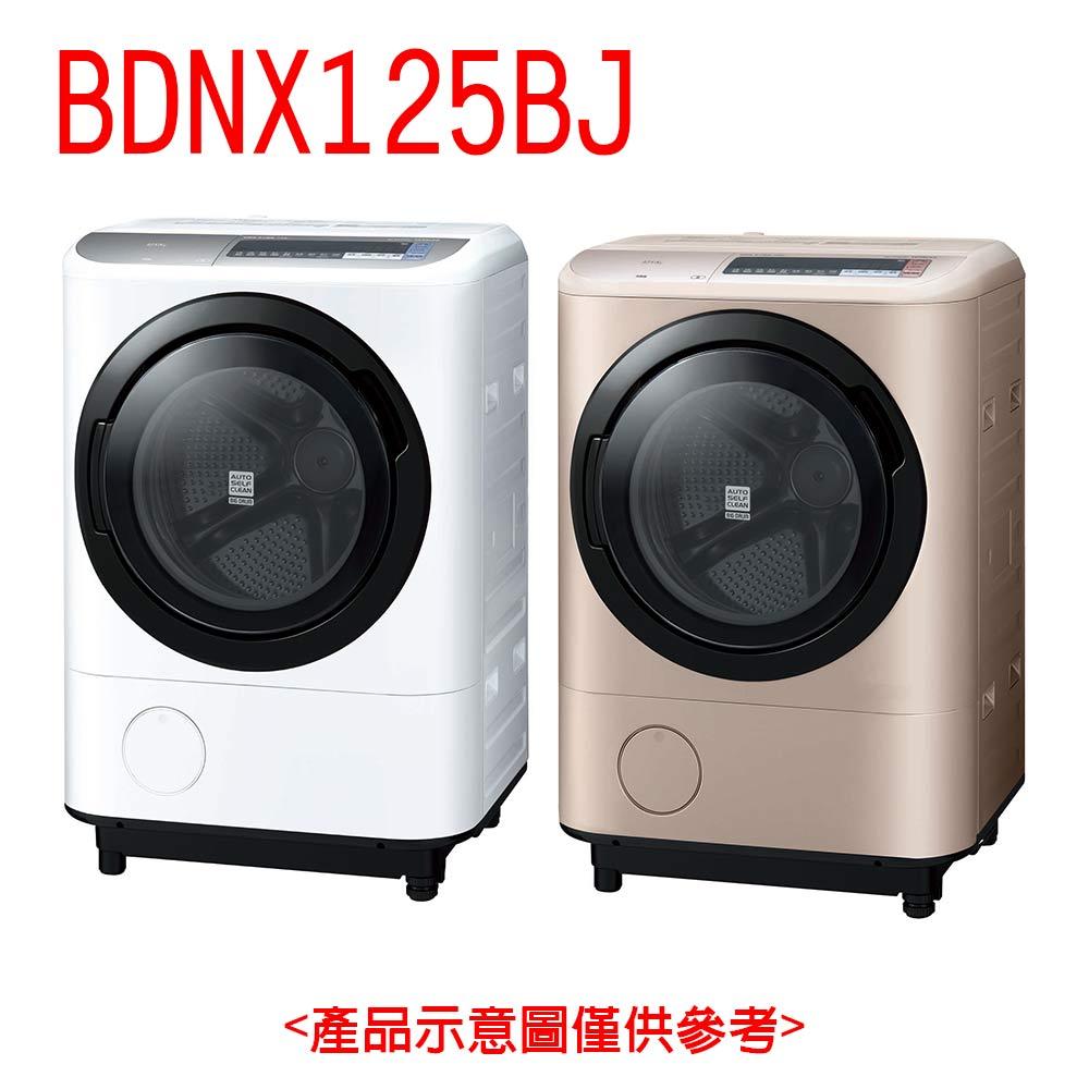 双重送【HITACHI日立】12.5KG日本原装左开洗脱烘滚筒洗衣机BDNX125BJ(星灿白/香槟金)