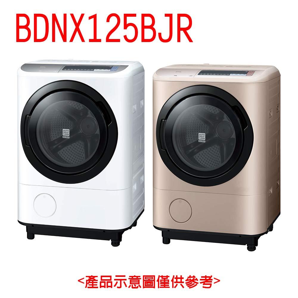 双重送【HITACHI日立】12.5KG日本原装右开洗脱烘滚筒洗衣机BDNX125BJR(星灿白/香槟金)