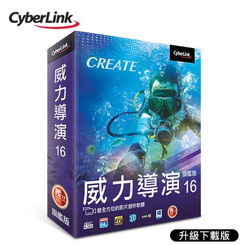 Cyberlink 讯连 威力导演16 旗舰版(升级下载版)