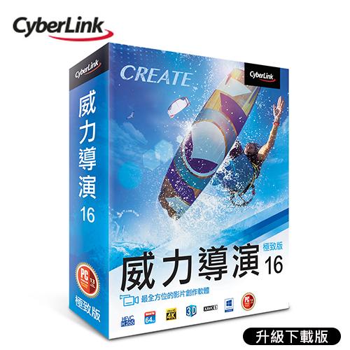 Cyberlink 讯连 威力导演16 极致版(升级下载版)