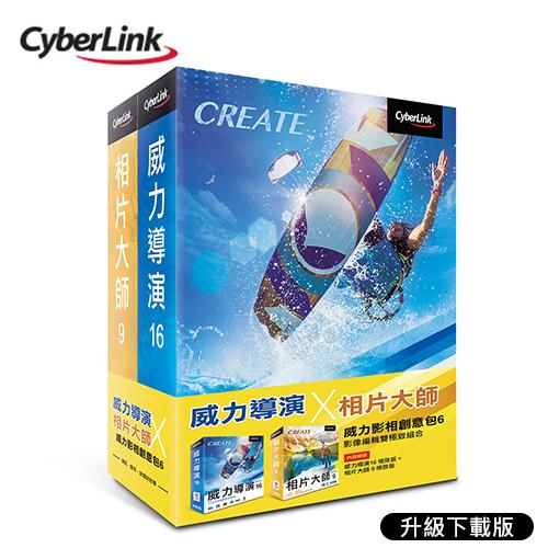 Cyberlink 讯连 威力影相创意包6 极致版(升级下载版)